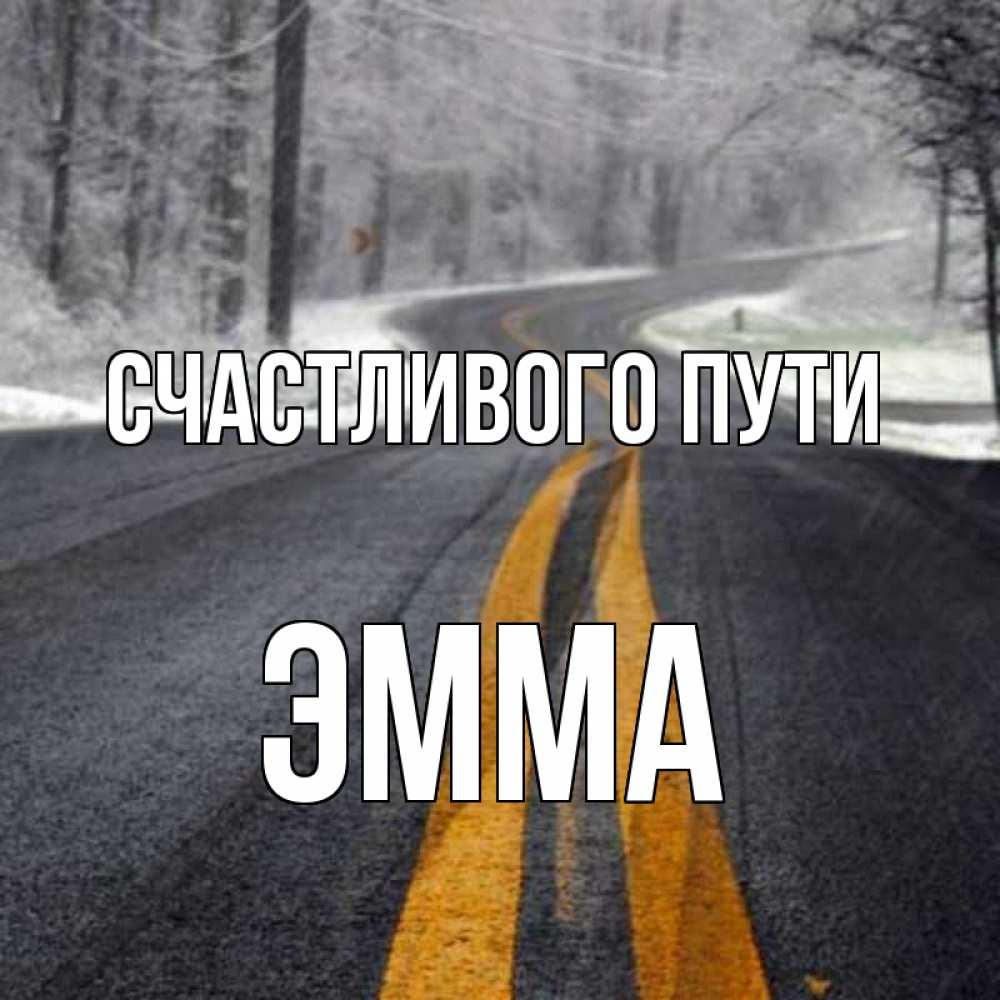 Открытка проводы в дорогу