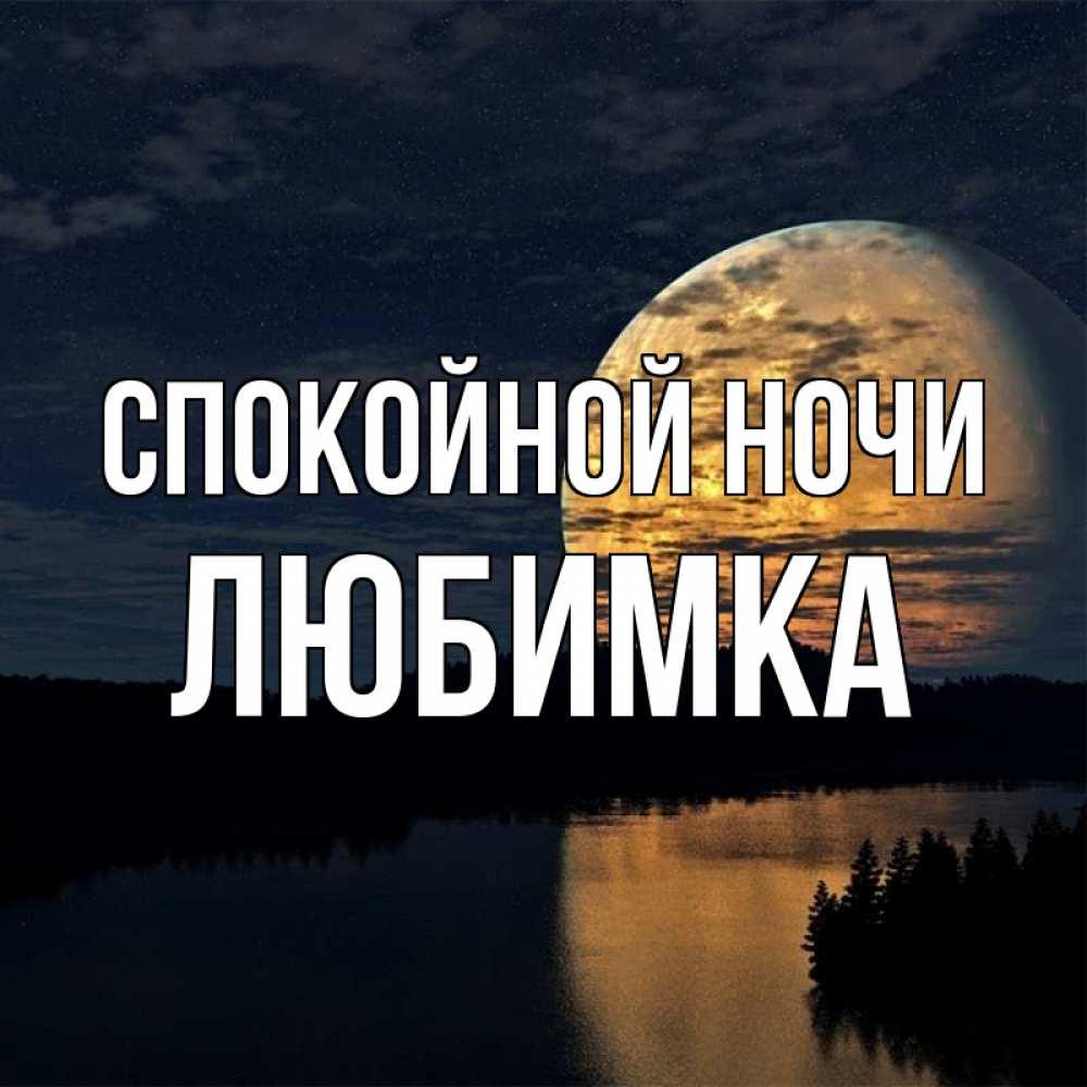 Спокойной ночи любимка картинка