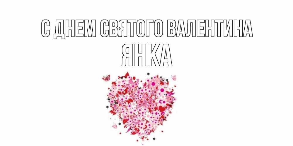 Открытка на каждый день с именем, Янка С днем Святого Валентина день всех влюбленных пора дарить валентинку девушке Прикольная открытка с пожеланием онлайн скачать бесплатно
