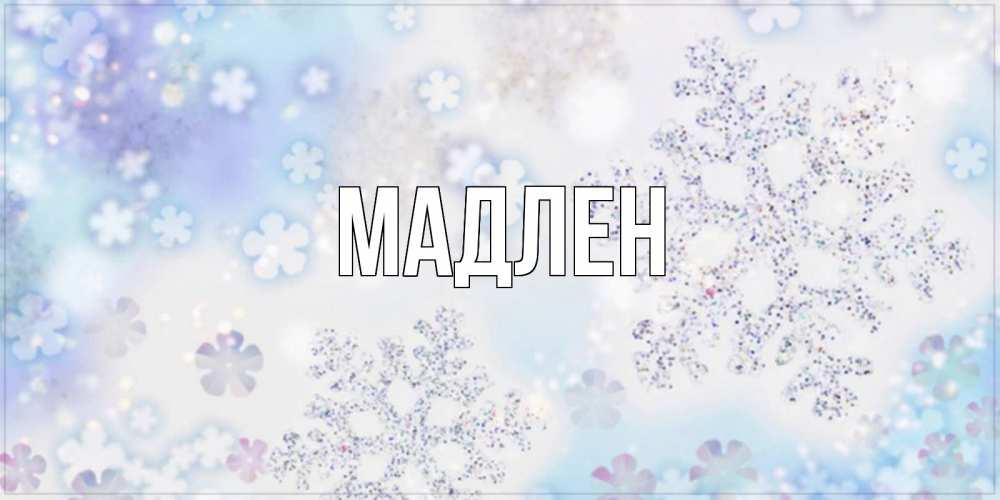 картинки со снежинками с именем ксюша совсем