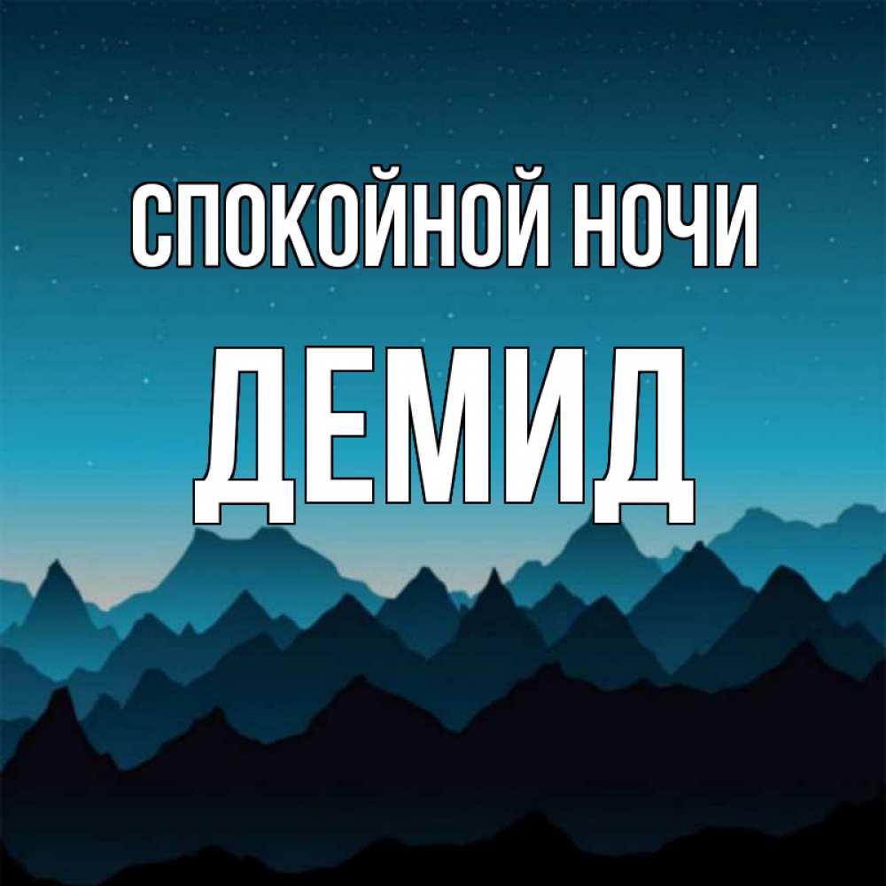 Любимому, открытки спокойной ночи на татарском