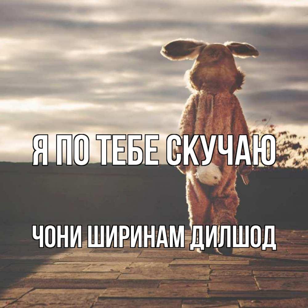 Валентинка поздравления, украинские открытки скучаю за тобой