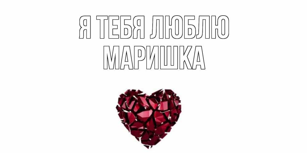 красивые картинки о любви с именем маришка