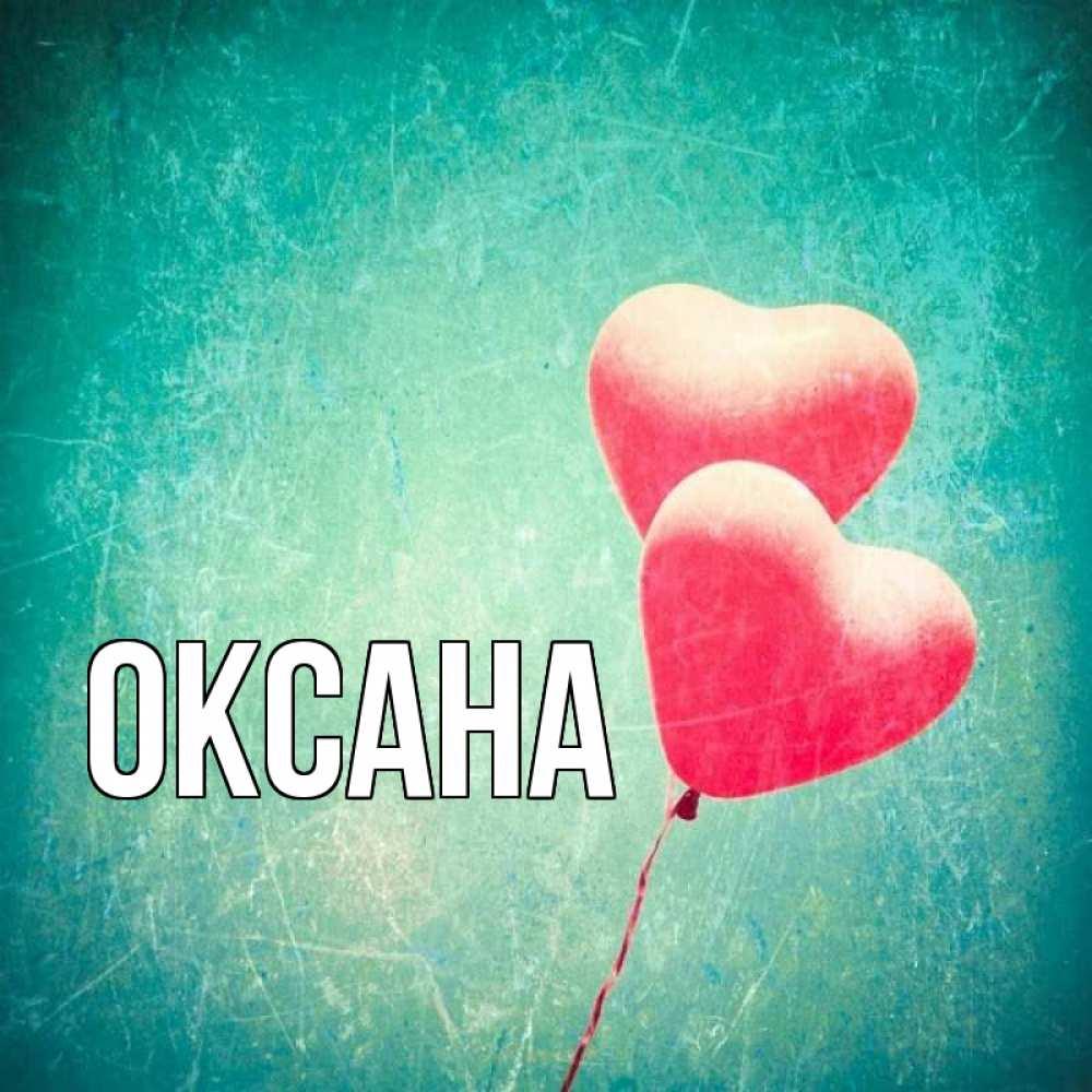 этих скромных картинка с именем оксана в сердце продаже