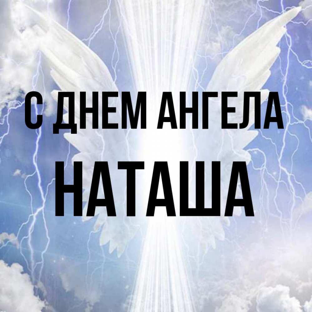 Великолепного века, картинки с днем ангела наташенька