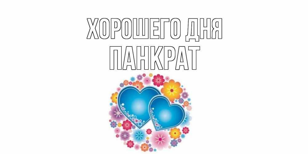 Открытка на каждый день с именем, Панкрат Хорошего дня пожелания отличного дня Прикольная открытка с пожеланием онлайн скачать бесплатно