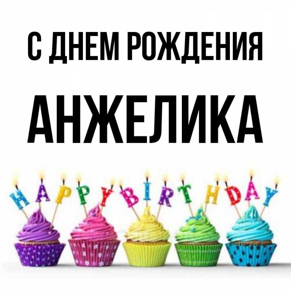 Открытки с днем рождения анжелика, объемная
