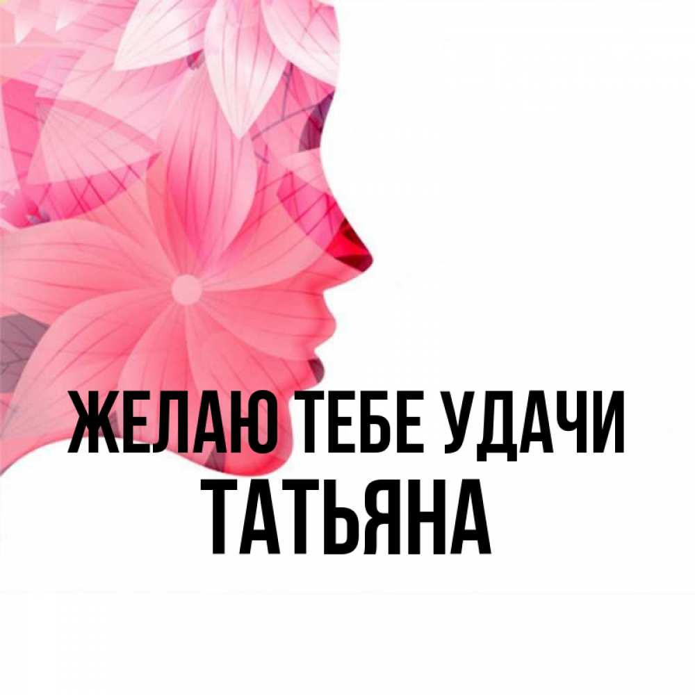 Открытки с именем татьяна
