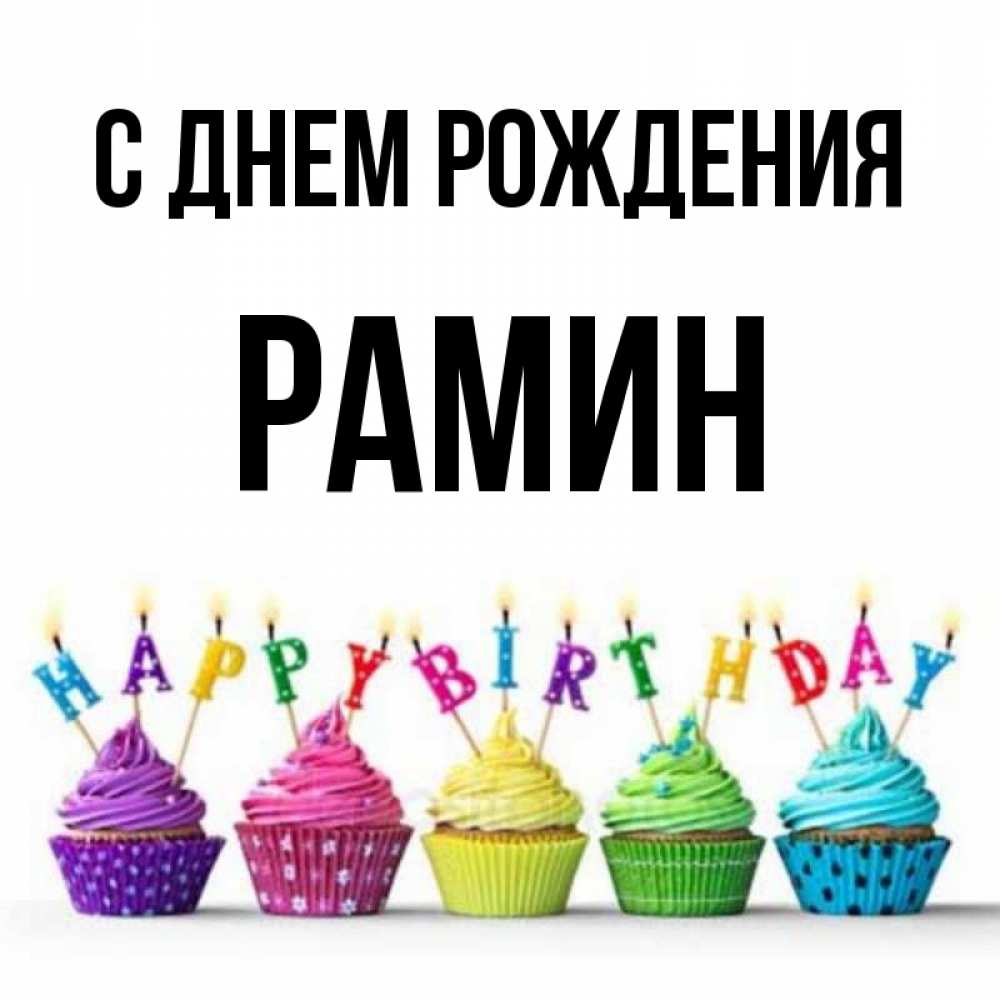 Дню рождения, открытки с днем рождения рамина