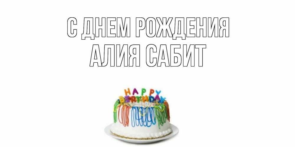 фото поздравление с днем рождения имя алия инструкция укладке