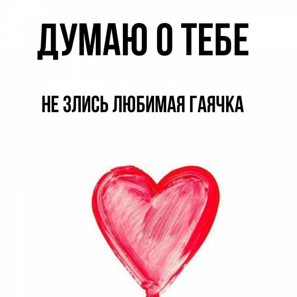 ростовской картинки любимый не злись на меня порадовала