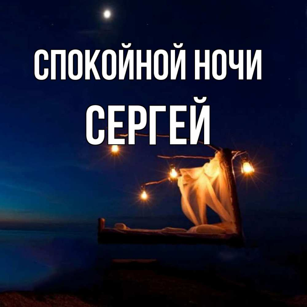 Сергей спокойной ночи картинка прикольная, юноши днем