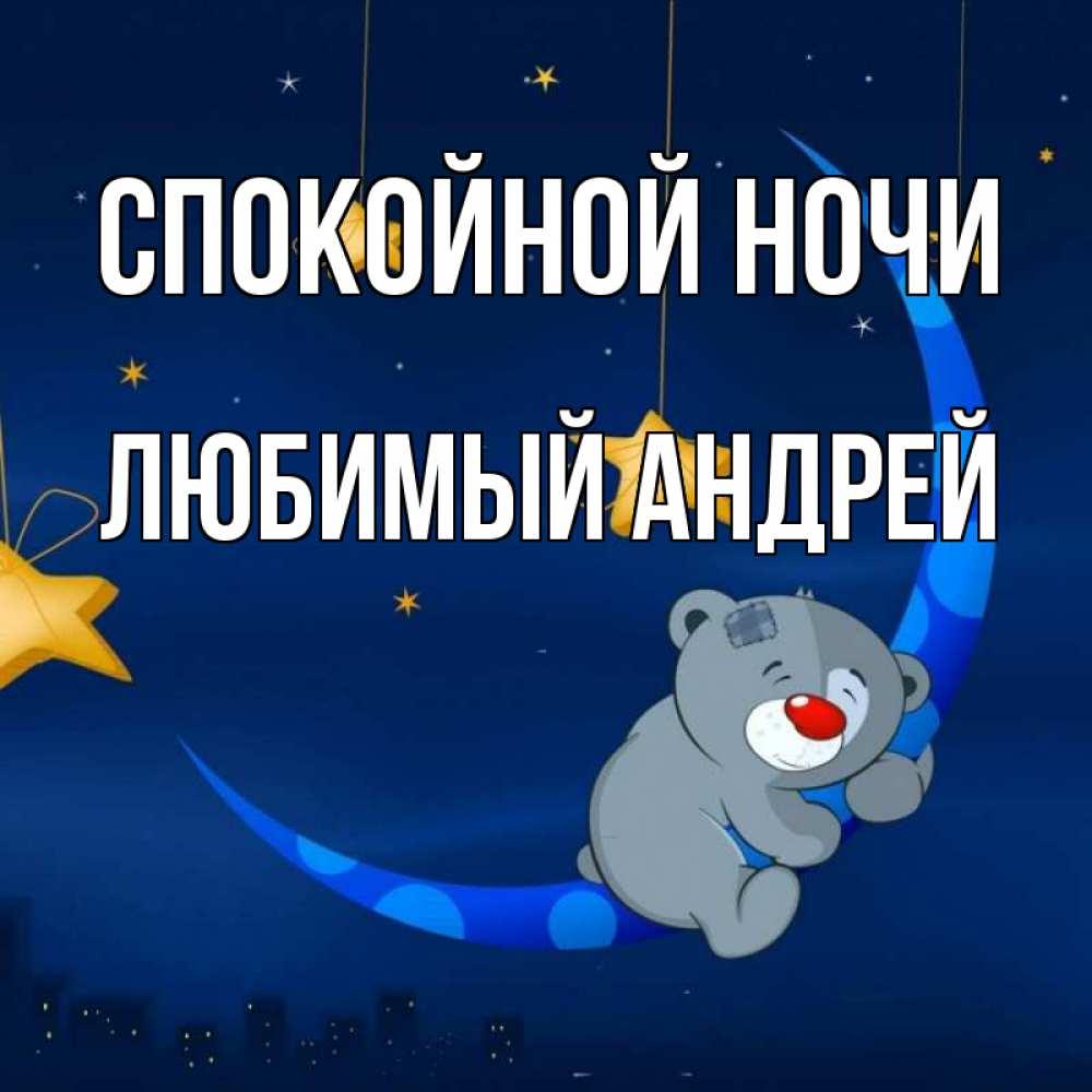 немного постояв, доброй ночи андрей открытка высоковольтной линии