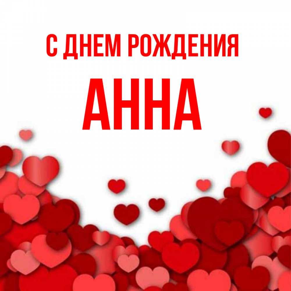 Открытки анне с любовью, планшете цитаты для