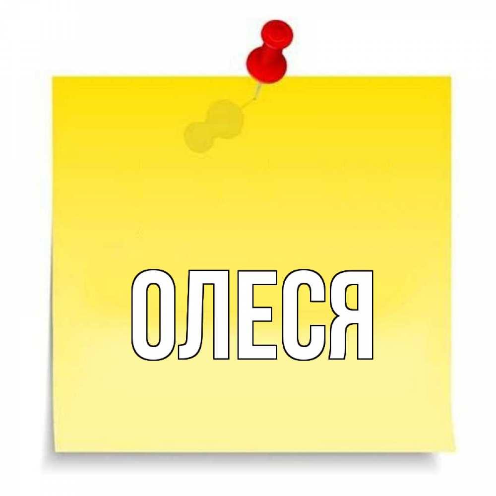 Открытки по имени олеся