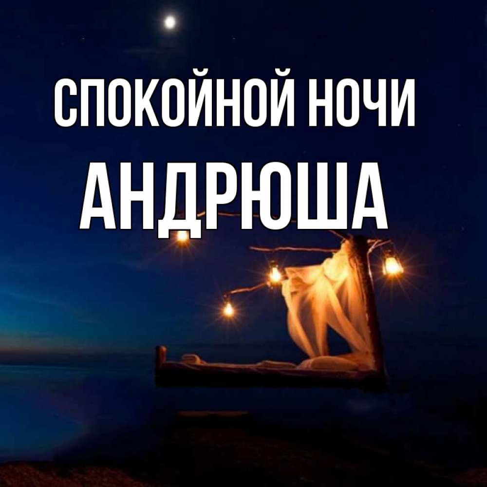 Спокойной ночи андрюшка картинки