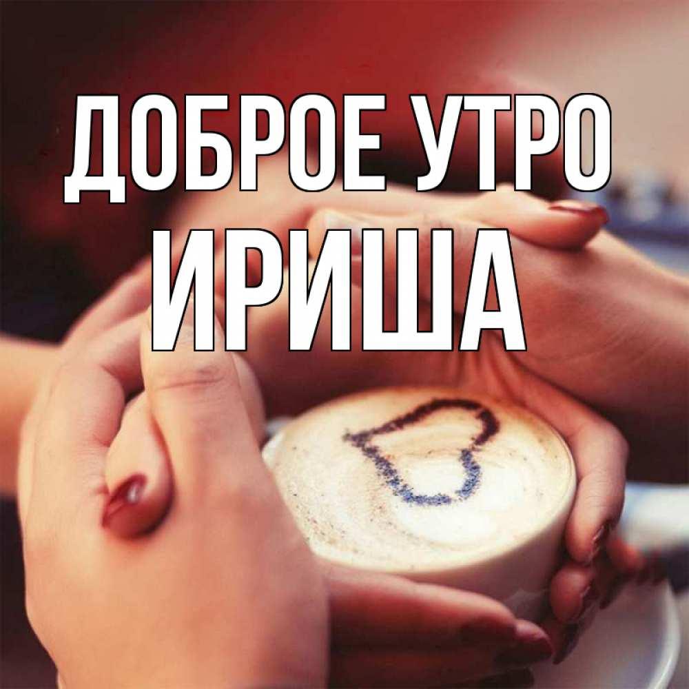 ней содержится картинки доброе утро ириша пригласила московских звезд