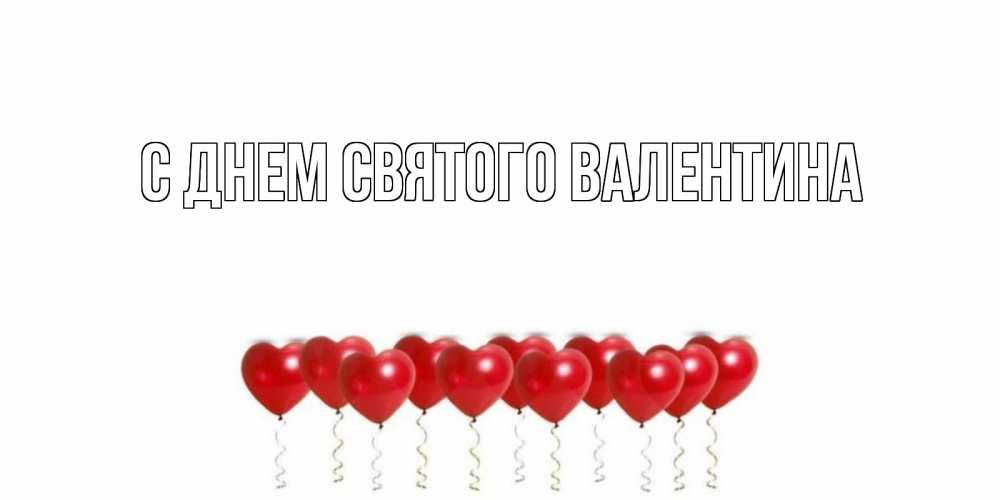 Открытка на каждый день с именем, выберите-имя С днем Святого Валентина Поздравляю с днем всех влюбленных тебя моя родная Прикольная открытка с пожеланием онлайн скачать бесплатно