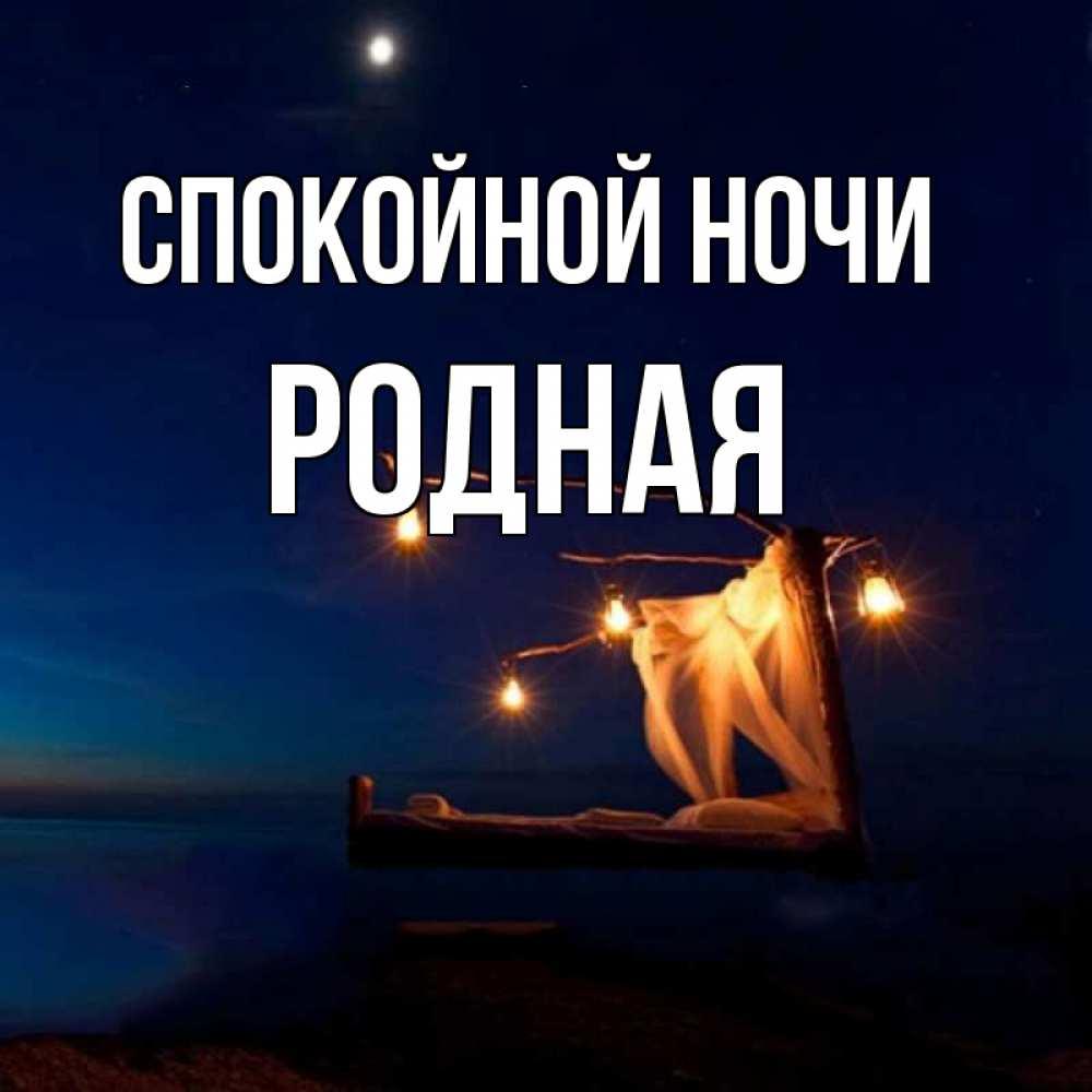 Картинки спокойной ночи родная моя