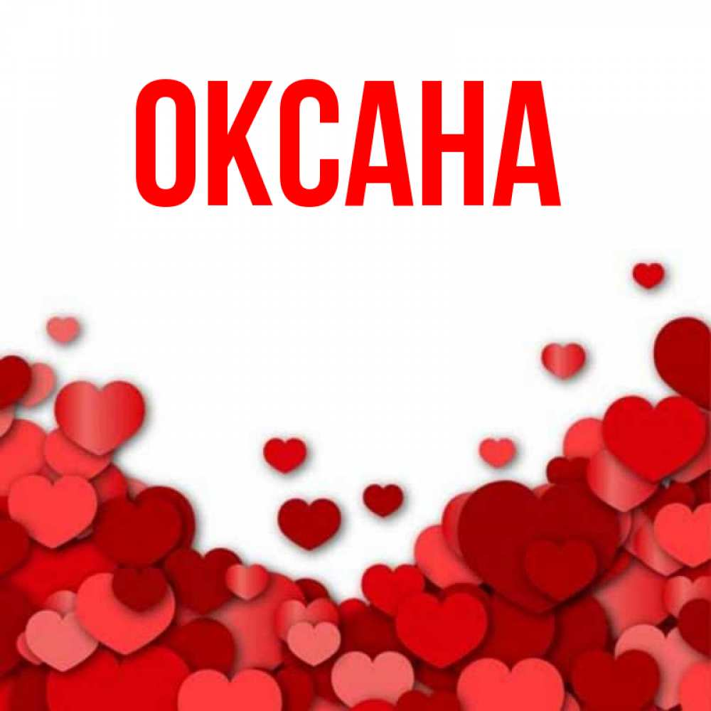 предстоит принять картинка с именем оксана в сердце это так