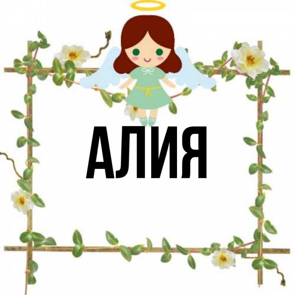 Картинки на аву с именами алия