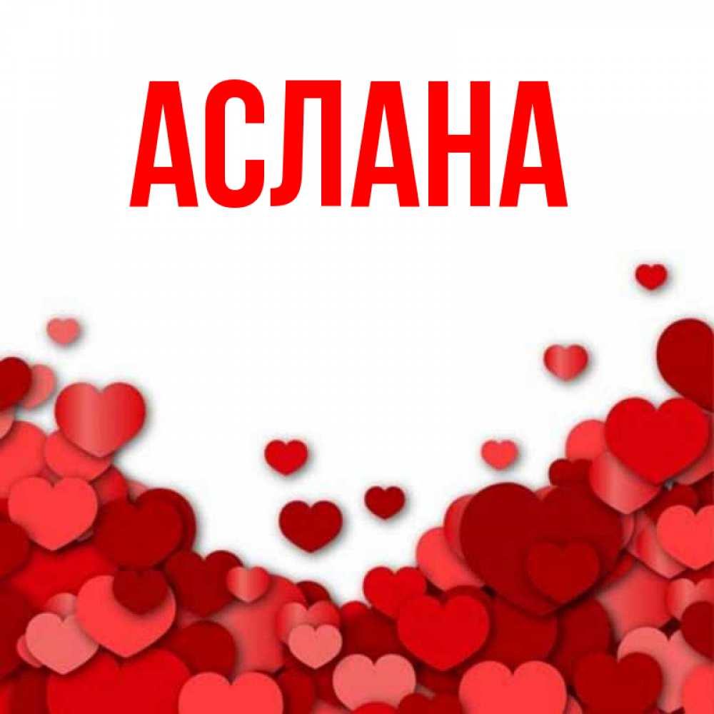 Любовные картинки с именем аслан