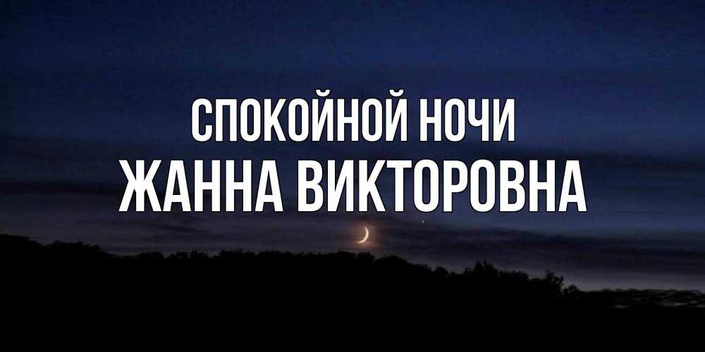 Открытка на каждый день с именем, Жанна-Викторовна Спокойной ночи месяц Прикольная открытка с пожеланием онлайн скачать бесплатно