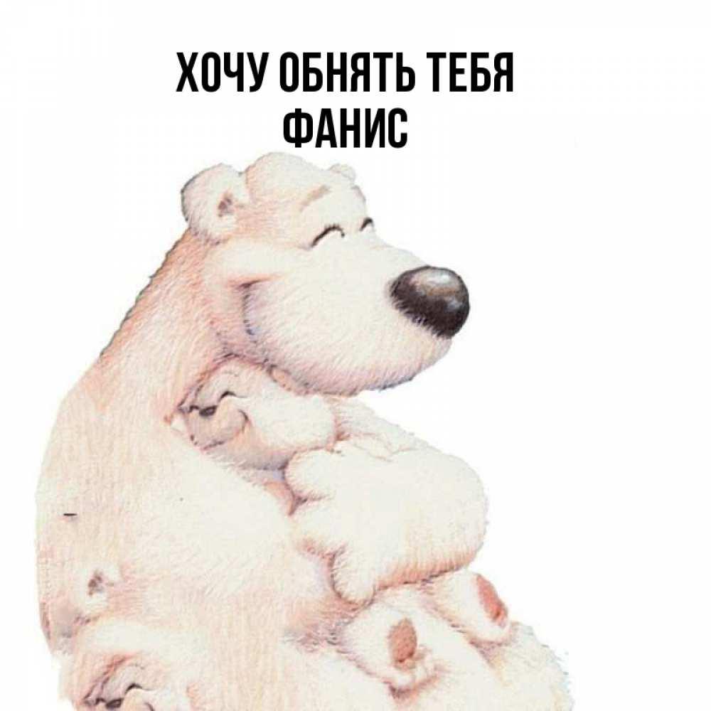 Милой, любимый хочу обнять открытка