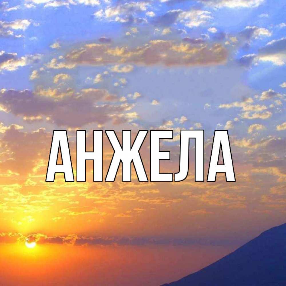 Картинка с именем анжела