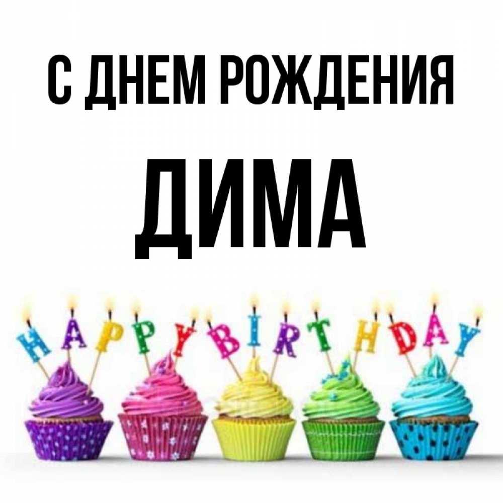 Открытки с днем рождения элина 2 года