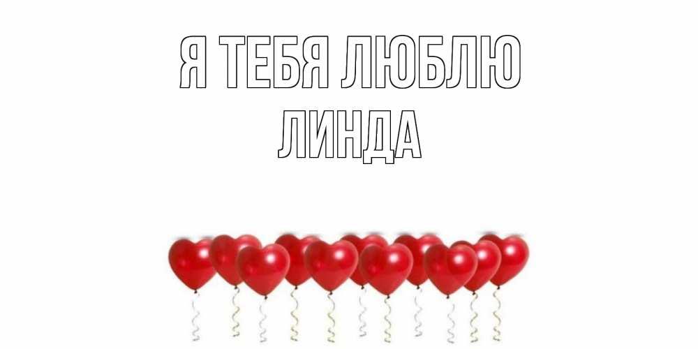 Открытка на каждый день с именем, Линда Я тебя люблю воздушные шары, сердце Прикольная открытка с пожеланием онлайн скачать бесплатно