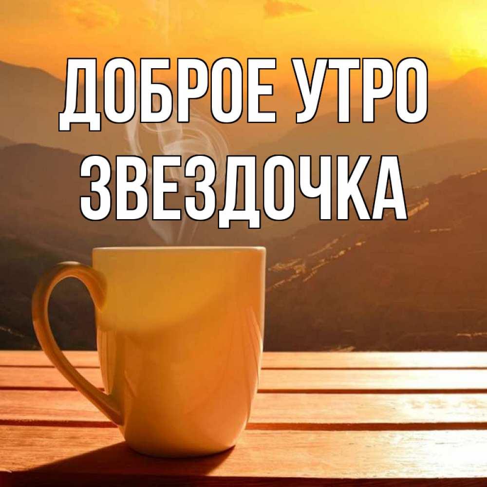 августе картинка доброе утро звездочка моя место красиво