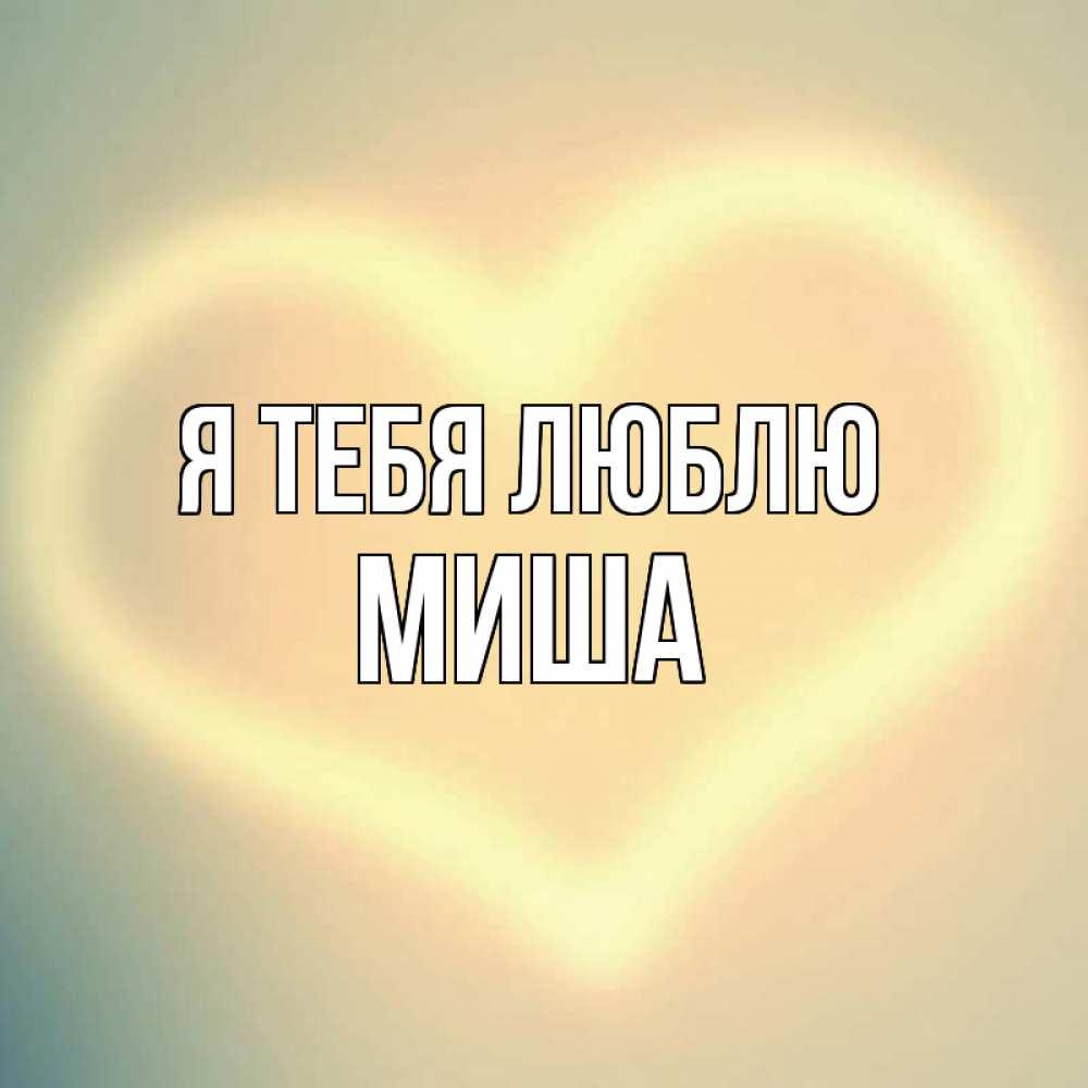 Лет, картинка с надписью алена я тебя люблю