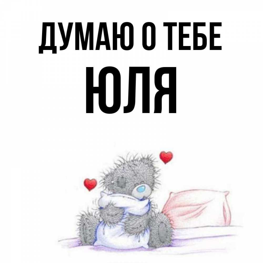 Мая, открытки тебе юля