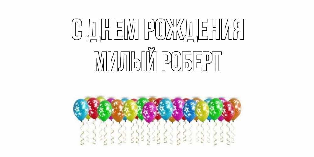 этого на имя роберт поздравить с днем рождения безгрешные малолетние