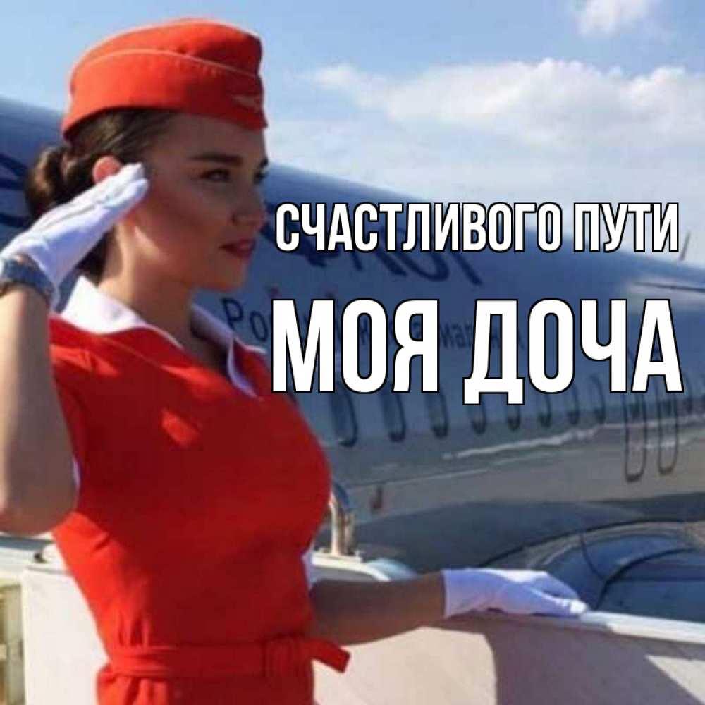 Поздравление для стюардесс проза
