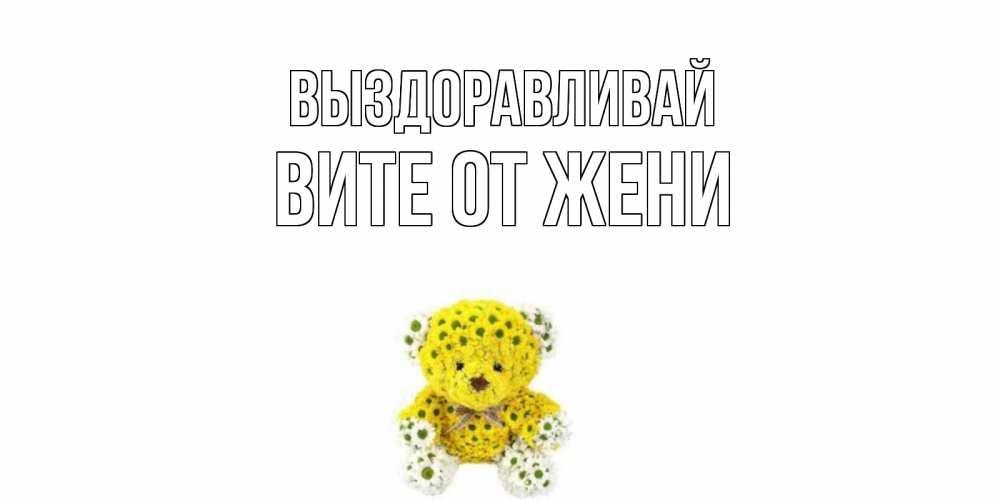 салтыкова открытки витя выздоравливай приложение тинькофф