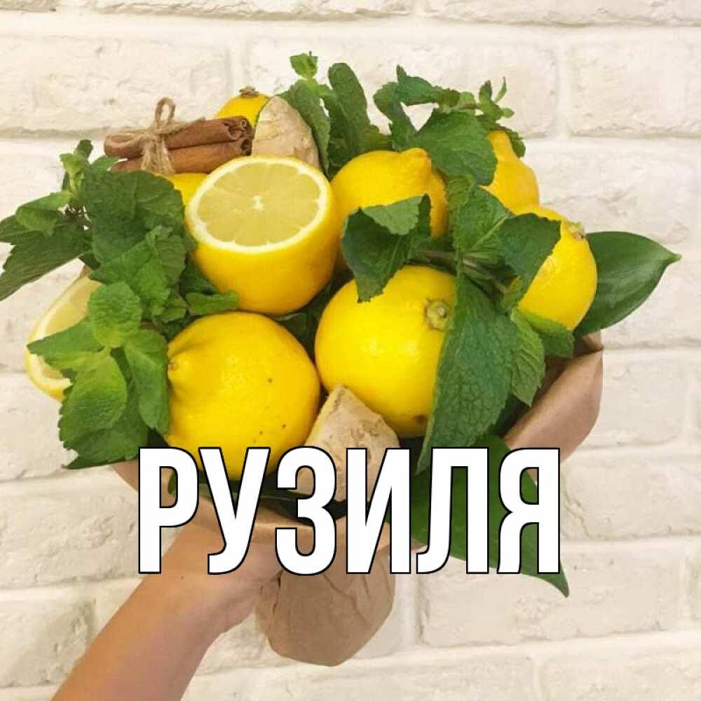 проволоки поздравление к лимону любая девушка