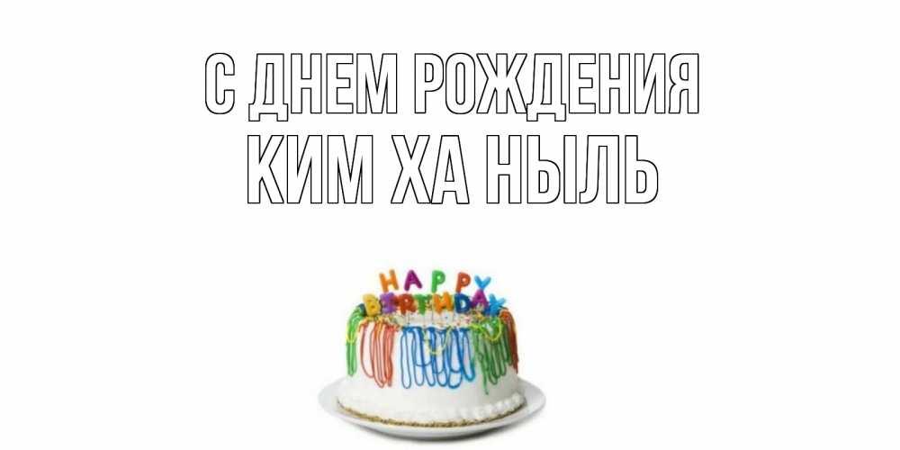 Людмилочка открытки, с днем рождения открытка барселона