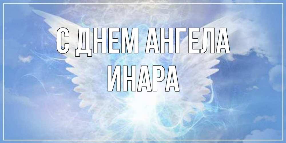 Открытка на каждый день с именем, Инара С днем ангела Белый ангел на небе 1 Прикольная открытка с пожеланием онлайн скачать бесплатно
