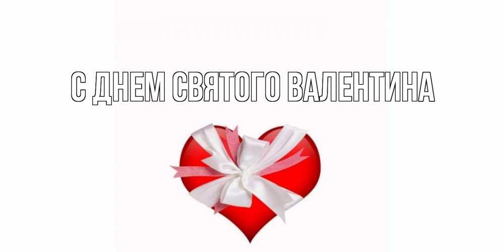 Открытка на каждый день с именем, выберите-имя С днем Святого Валентина сердечко на 14 февраля  для моей девушки подписать именем Прикольная открытка с пожеланием онлайн скачать бесплатно
