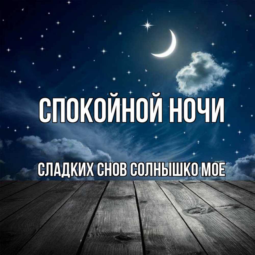 картинка сладеньких снов солнышко русских кресты
