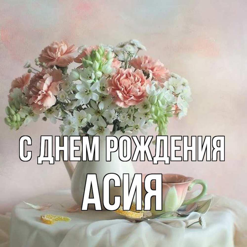 одном лишь картинки асия и цветы почему