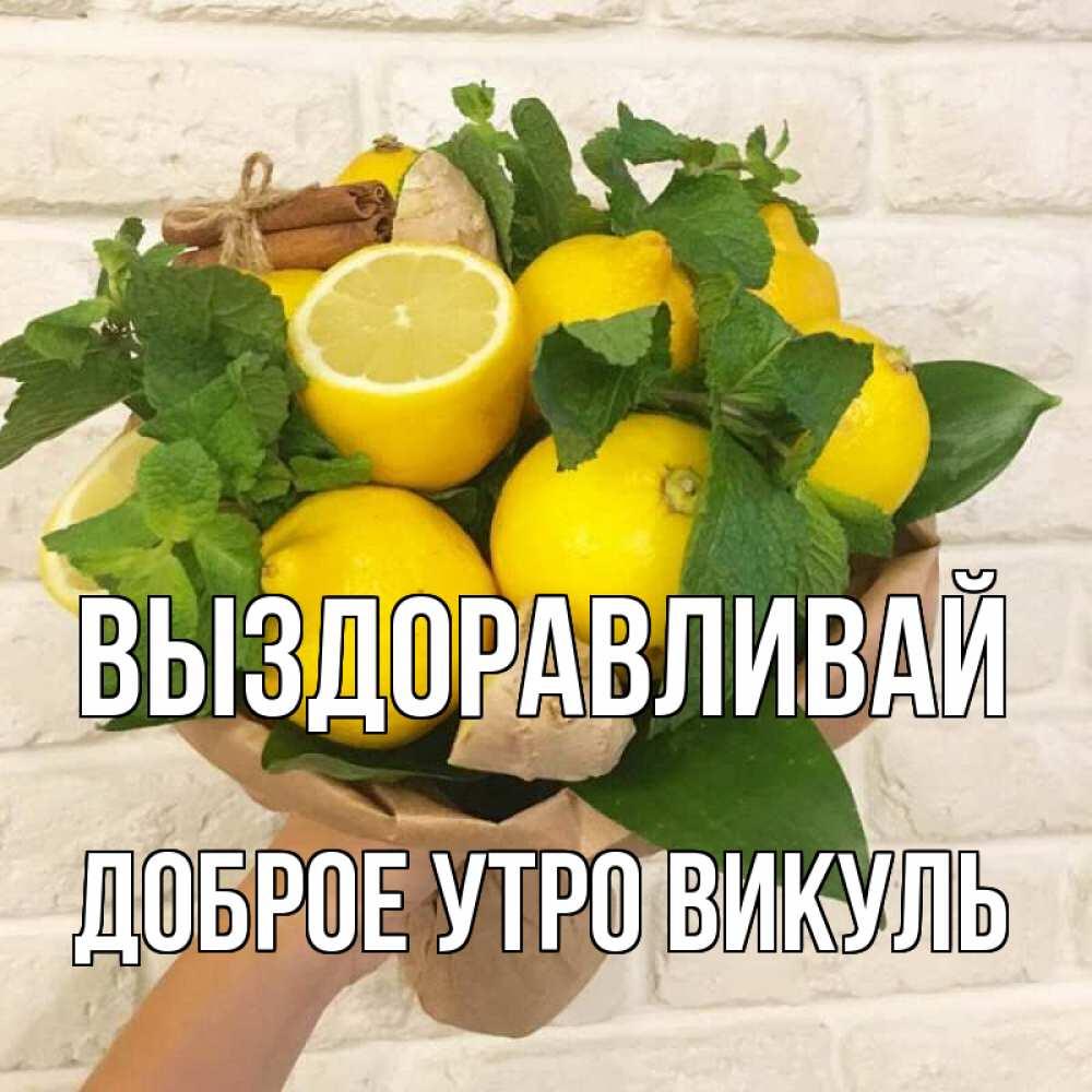 поздравление к лимону самое главное