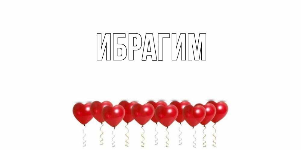 Картинки с именем ибрагим с днем рождения
