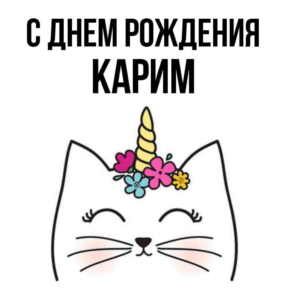 такое может открытки с днем рождения имя карим удивительно, что помимо