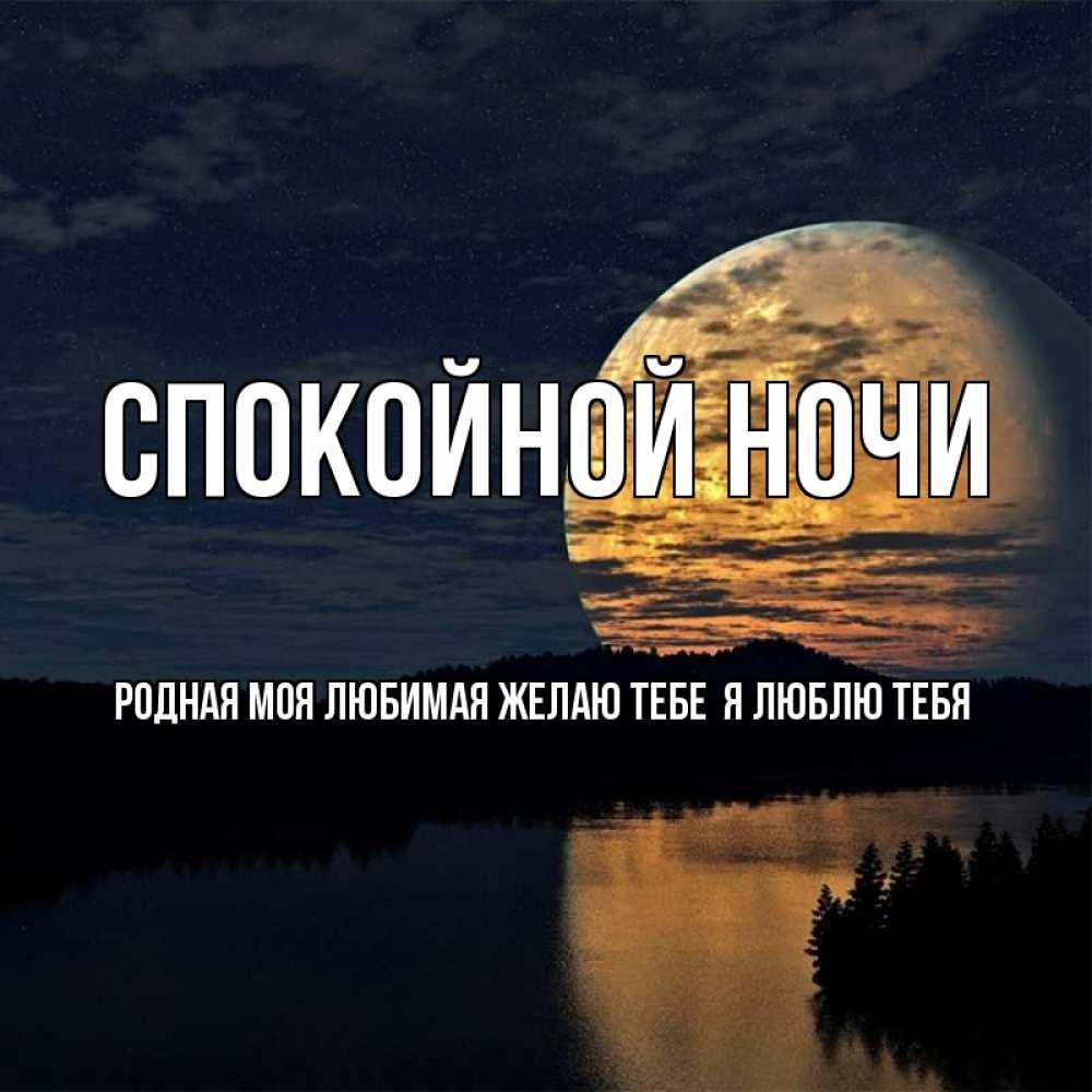 Советскими актерами, картинки я вас люблю мои родные спокойной ночи