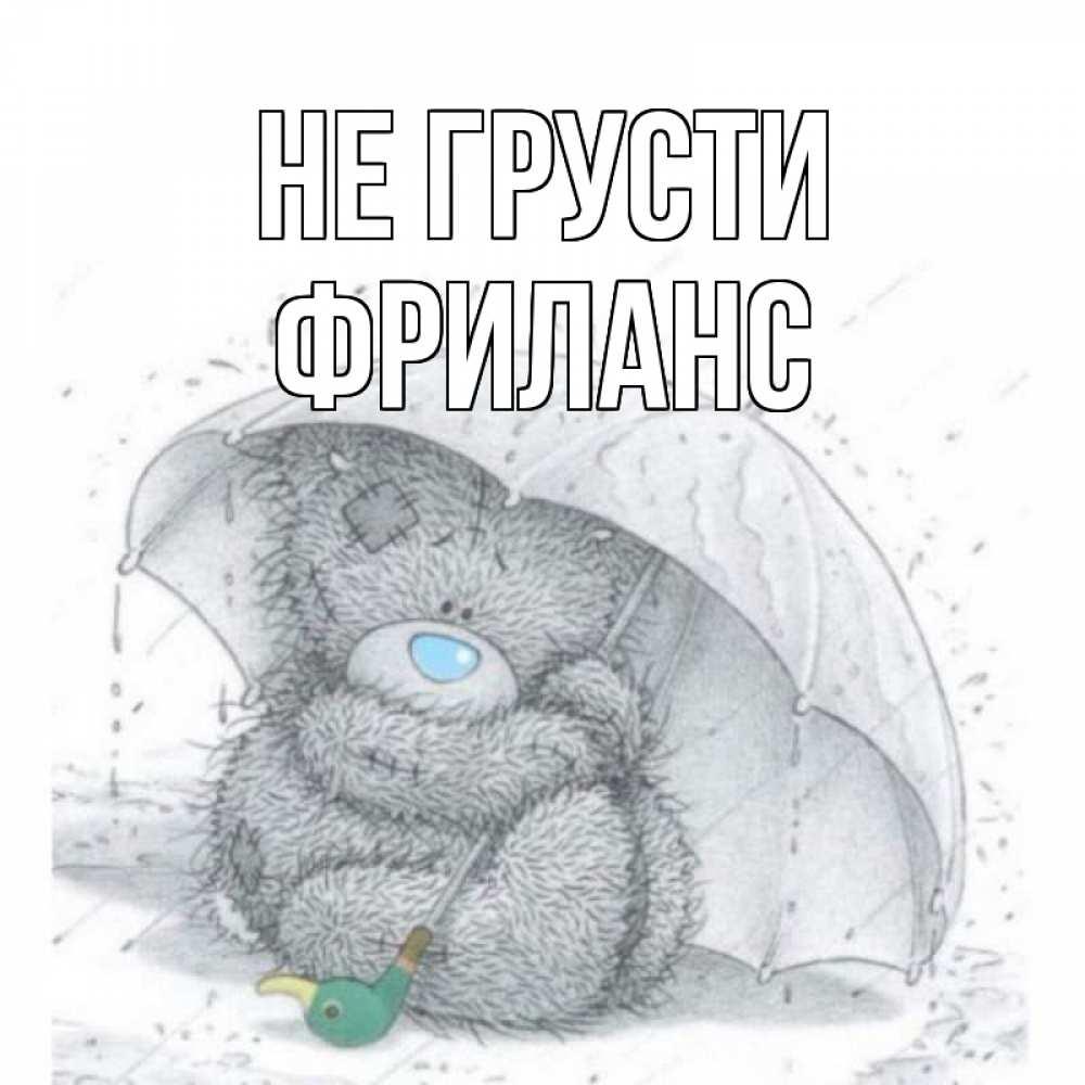 открытка с печали шторы