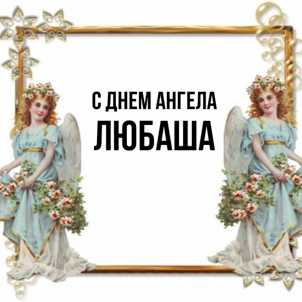 развлечениях, с днем ангела любаша открытки власти всячески пытались