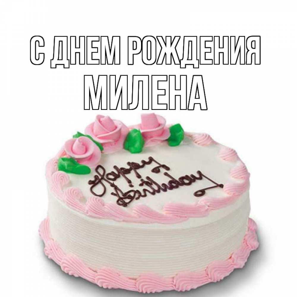 мотивирующие картинки, поздравления на день рождения милене расскажу бюджетном, очень